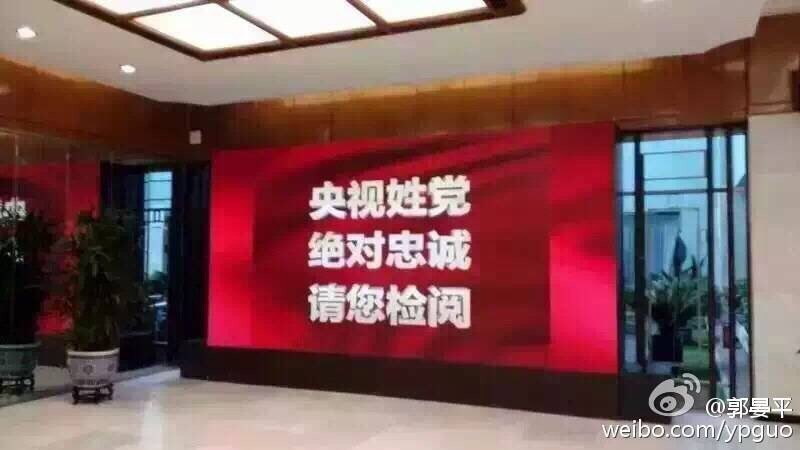 The huge banner says: CCTV is pertaining to the party line. With absolute loyalty, we welcome your review. Image from Twitter user fangshimin