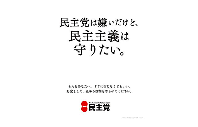 Japan DPJ Poster Fail