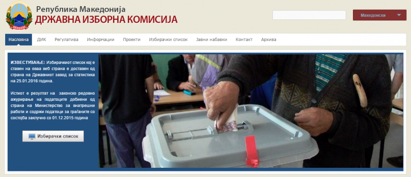Part of the home page of Macedonian State Election Commission website.