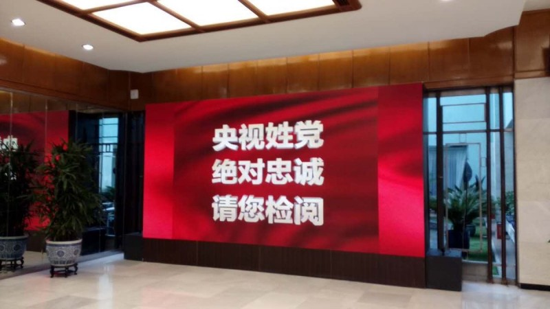 CCTV displayed its slogan on president Xi Jinping's visit as signal of Communist Party's upgraded control over media. (Image from Weibo)