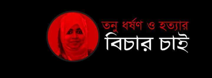 Banner asking for Justice for Tonu. Courtesy Justice for Tonu Facebook page.