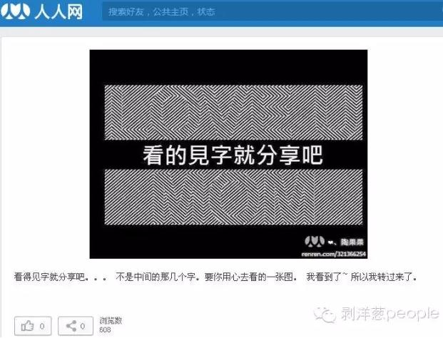 "Wu Xieyu who is suspected of murdering his mother uploaded this image to his social network back in 2012 and invited others to pass on if they managed to see the hidden words ""love u mom"". Screen capture image."