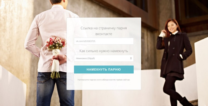 """Drop the boyfriend a hint,"" reads the main button. Image: I Want Flowers service website."