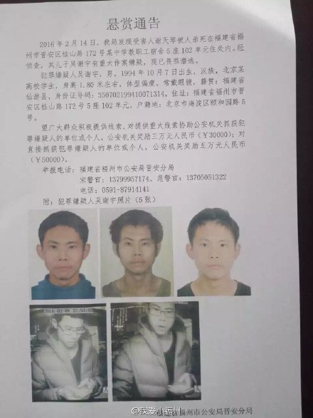 Police's wanted notice of Wu Xieyu.