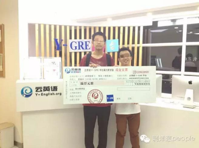 Wu Xieyu received a cash award for his high scores in GRE. Photo from Wu's social media network (Ren Ren)