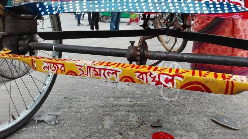 """""""নজর সামলে রাখুন"""" - Check your indecent stare. Image by Trishia Nashtaran. Used with permission."""
