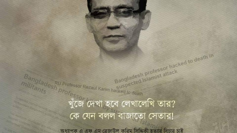 We Want Justice for Professor AFM Rezaul Karim Siddiquee Poster: Facebook
