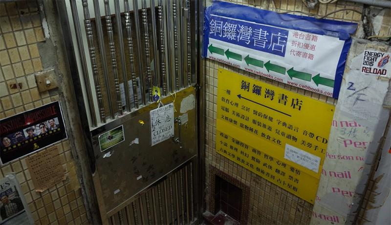 Causeway Bay Books. Kris Cheng / HKFP.