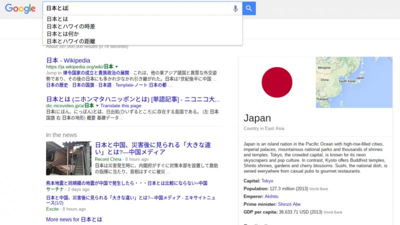 Google-автозаполнение по ключевому слову «Япония».