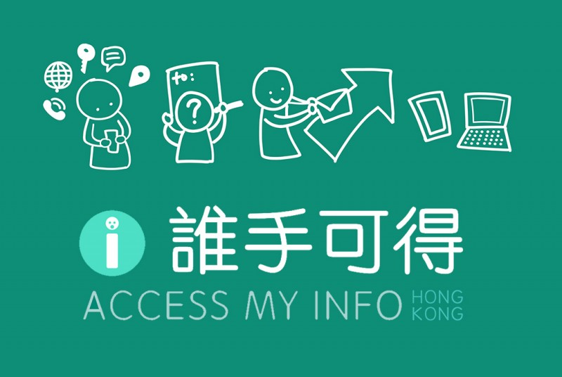 Screen capture from accessmyinfo.hk