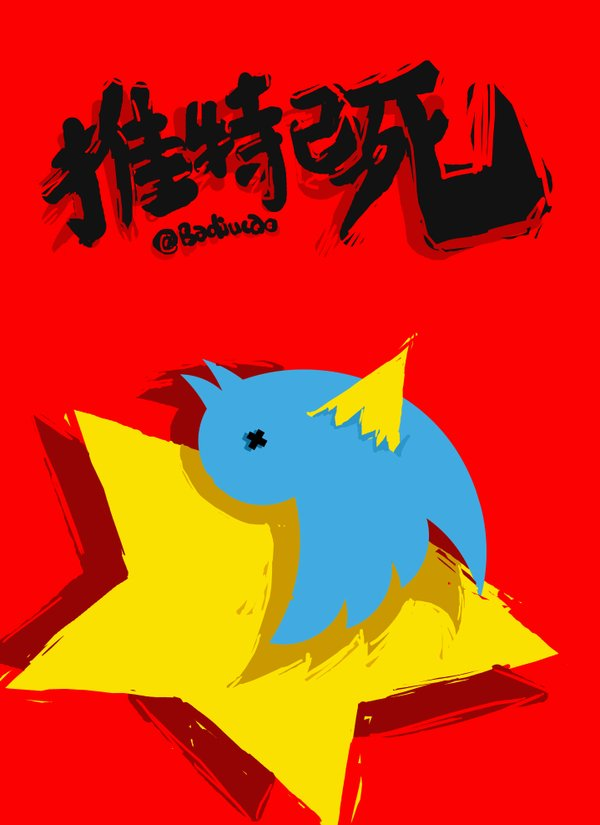 Political cartoonist Badiucao is deeply worried about the background of Twitter's new managing director and proclaimed the death of Twitter with his drawing. Image from Badiucao's Twitter.