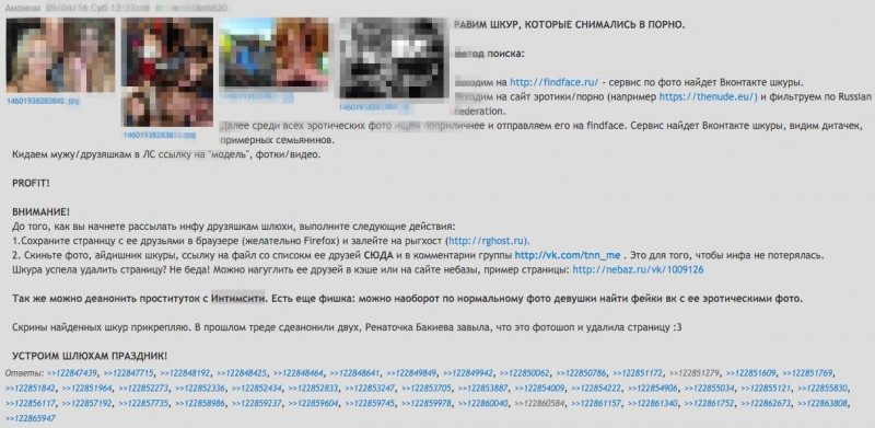 Dvach (2chan) users organize a campaign to dox Russian women appearing in pornography and on prostitution websites.