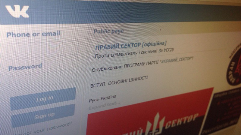 """One of the currently available VKontakte pages for the Ukrainian nationalist organization """"Right Sector."""" Image by Tetyana Lokot."""