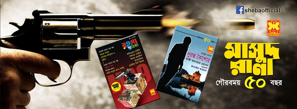 New book and magazine are published on the celebration of 50 years. Image courtesy from official facebook page of Sheba Prokashoni (publisher of Masud Rana book series).