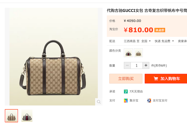 A counterfeit Gucci bag for sale on Taobao. Screen capture in May 2015 via Jing Daily