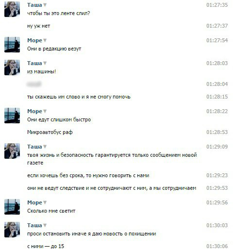 Vkontakte messages between the Morye Kitov administrator and Novaya Gazeta's Natalia Sokolova. Image: Lenta.ru.