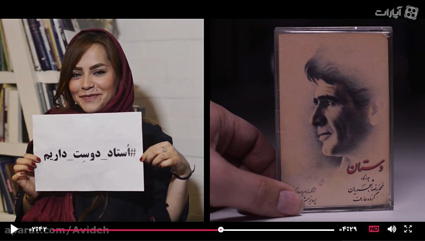 From the video honoring the music of Shahjarian