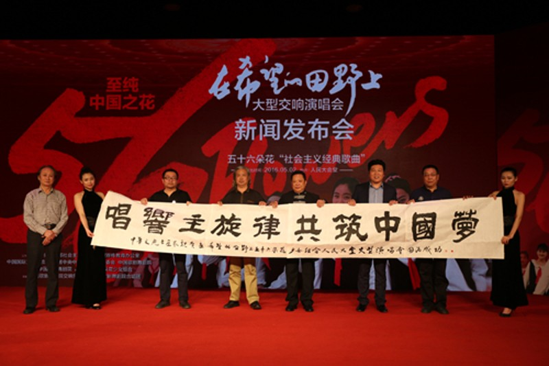 "During the concert's press conference, the organizers hold a banner which says: Sing the ""main theme"" out loud, construct the China dream. This photo was eventually deleted from Chinese state-owned Xinhua's site."