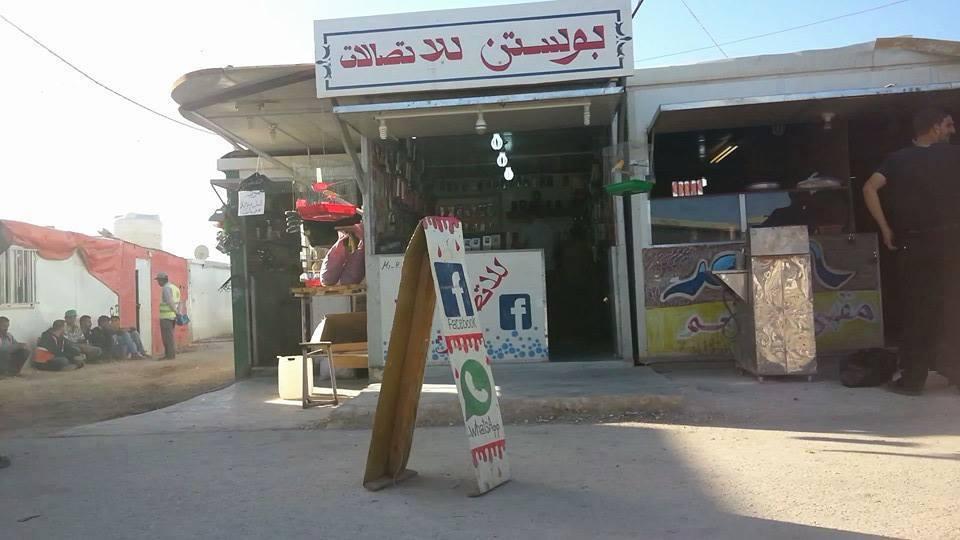 Negozio di telefonia nel campo profughi di Zaa'tari, in Giordania.