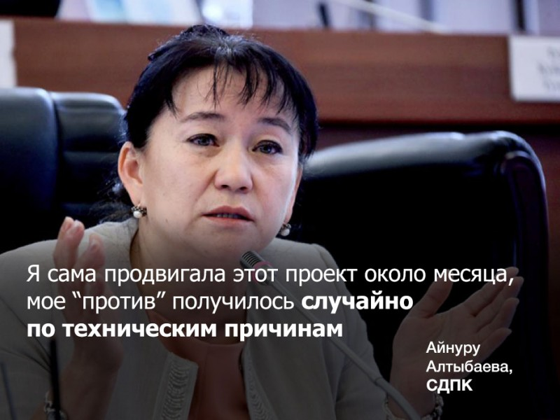 "Ainuru Altybaeva, another Social Democrat said she had herself ""lobbied the law for around a month. My 'against' was a technical mistake."" Kloop.kg with permission."