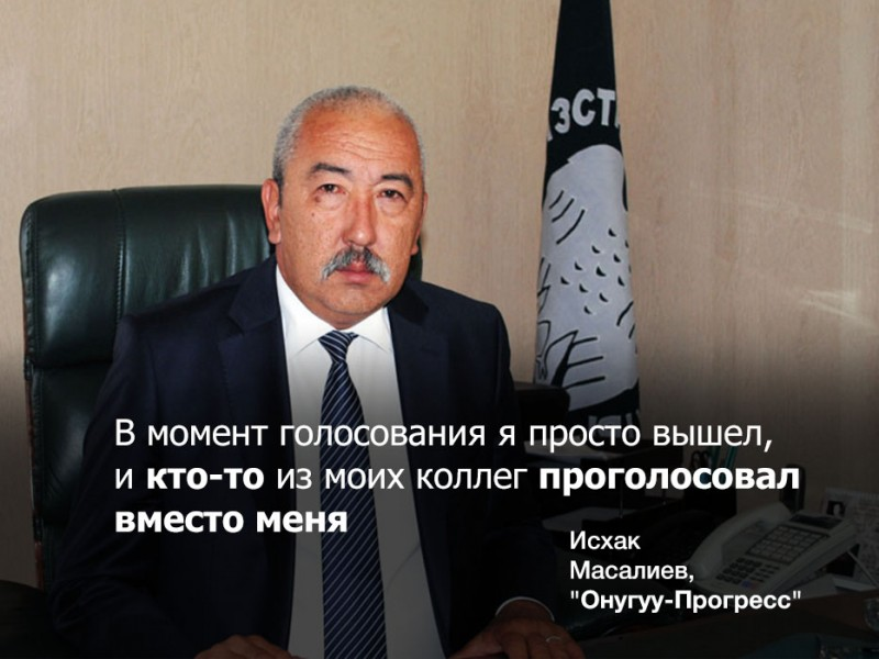 """At the moment of the vote I left the parliament, and somebody else voted for me,"" said Iskhak Masaliyev of the Onuguu Progress Party. Kloop.kg, creative commons."
