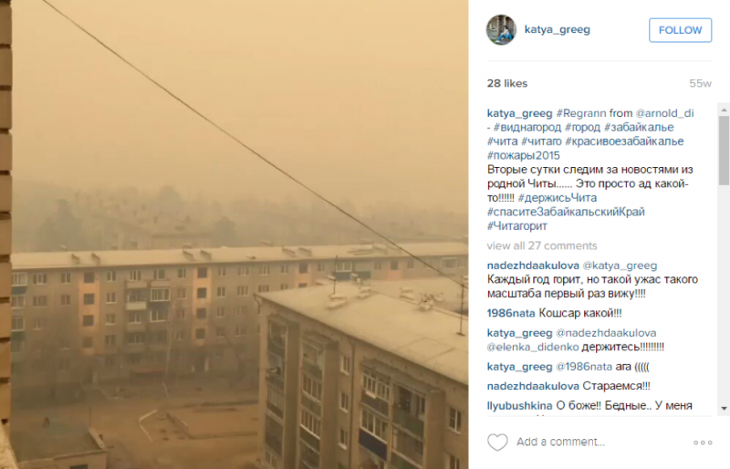 "Figure 4: Screen capture from a video posted by Instagram user ""katya_greeg"" of a wildfire, filmed from an apartment building in Chita, Russia."