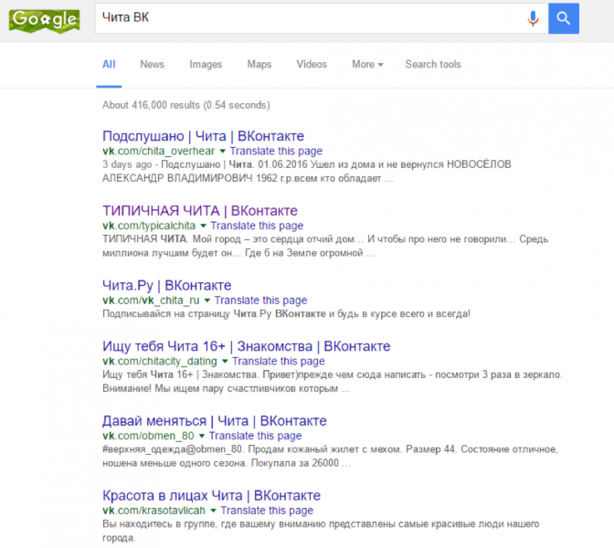 Figure 5: Google search for VK (ВК) communities in Chita (Чита).