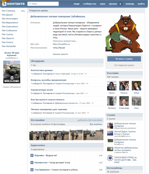 "Figure 6: Screenshot from the open Vk group ""Volunteer Firefighters of the Zabaikalye."""