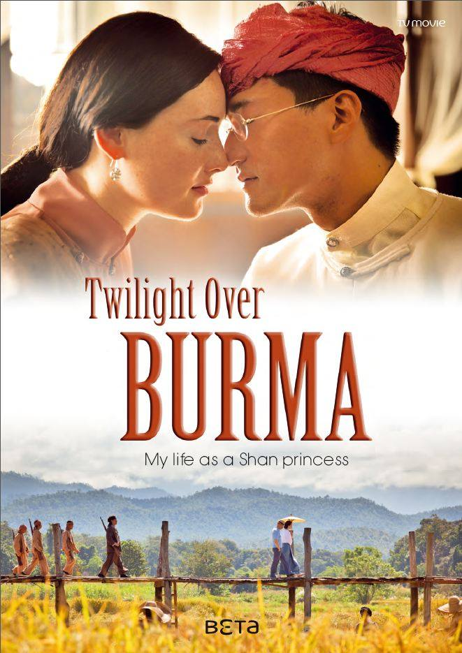Film poster of 'Twilight Over Burma'. Source: Facebook page of the Human Rights Human Dignity International Film Festival