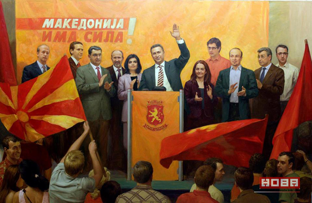 Painting depicting VMRO-DPMNE rally during their 'Orange Revolution' phase in 2006, when they tried to associate themselves with the Ukrainian Color Revolution to show that they are pro-Western. Photo by Nova, used with permission.