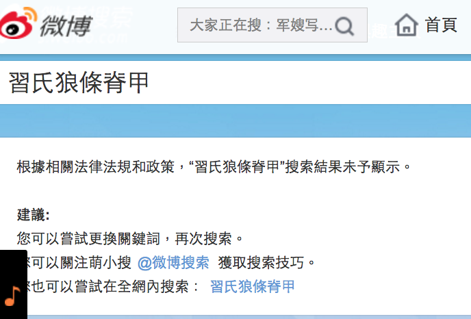 Screen capture of Weibo search result.