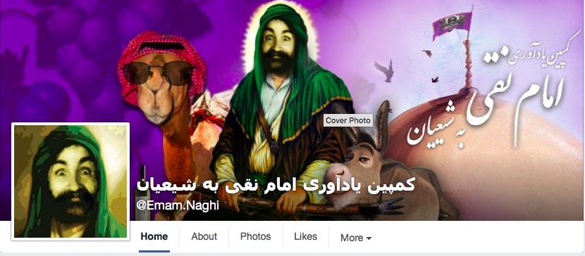Emam Naghi Facebook page