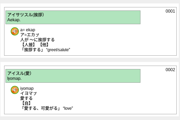 screenshot of ainu online language tool