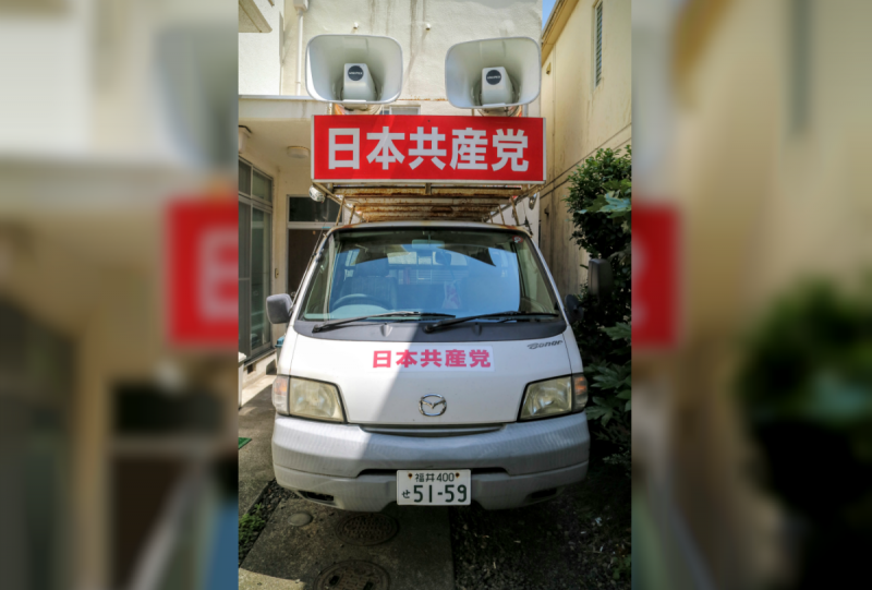 communist party sound truck, tsuruga