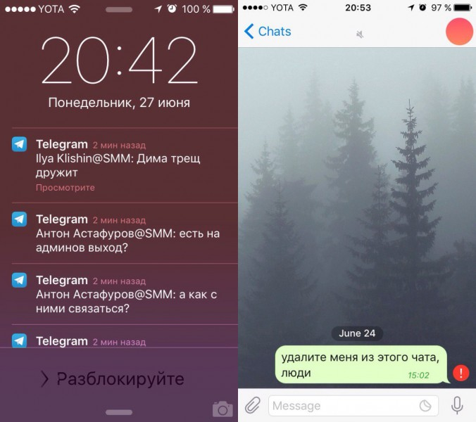 A screencap from Anna's iPhone showing the notifications from the TV Rain SMM chat and her unsuccessful attempts to send a message back. Image from tjournal.ru.