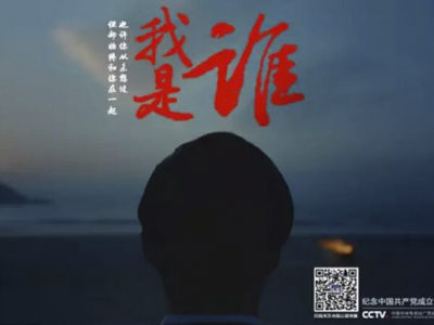 A Chinese Communist Party Ad Asks: 'Who Am I?' Social Media Responds: 'Corrupt.'