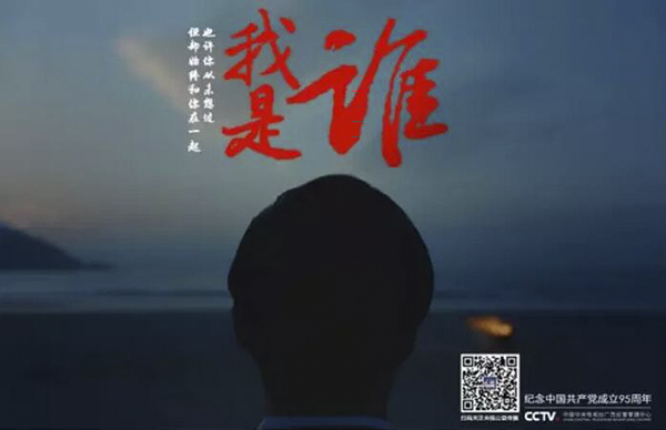 China Central Television's poster: Who am I?