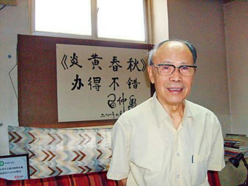 Du daozheng standing in front of a calligraphy written by Chinese president Xi Jinping's father Xi Zhongxun. The calligraphy is a gift which praises Yanhuang Chunqiu's publication work in 2001. Photo from Bowen Press.