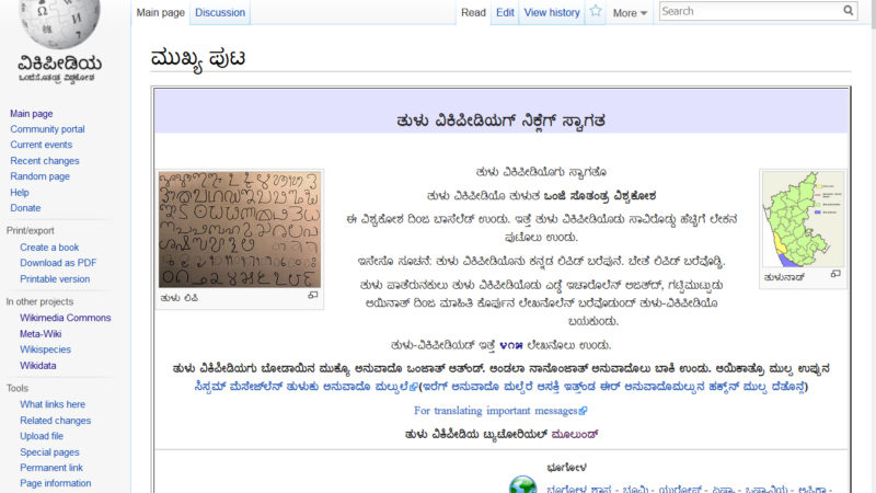 The main page of Tulu Wikipedia. Image via Wikimedia Commons