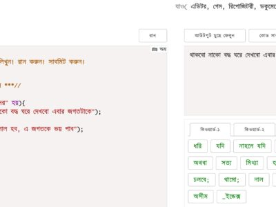 There's Finally a Programming Language in Bengali Script, Thanks to 'Potaka'