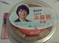 Free spring festival sticky rice cake with party's sticker.