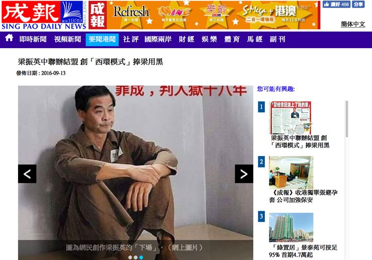 Screen Shot of Sing Pao Daily's frontpage on September 13