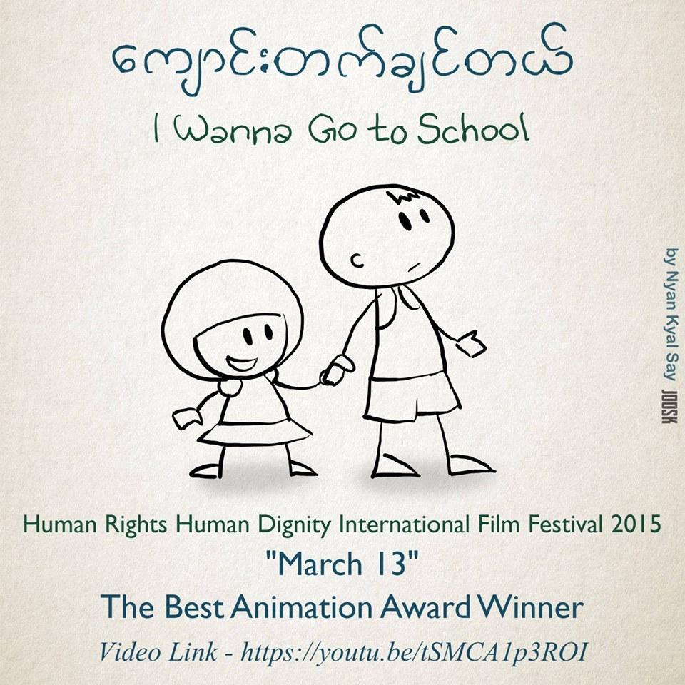 アニメーションビデオ『私は、学校へ行きたいです』のプロモーション用ポスター ニャンチェーセー氏のフェイスブック画像より