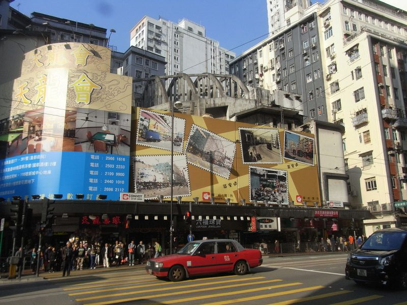 State Theatre Building along King's Road in 2013. While a billboard is concealing most of the facade, the special features of the roof are visible. Photo by Skiawems. CC BY-SA 3.0
