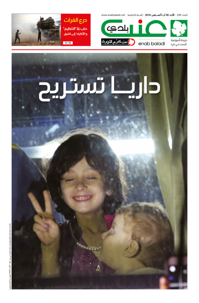 "Enab Baladi's issue Number 236, soon after Daraya fell. The title reads ""Daraya Rests"". Source: Enab Baladi."