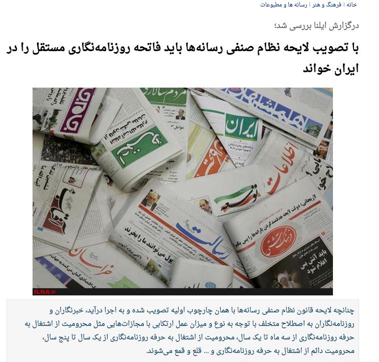 """""""La aprobación del Proyecto de Ley de la Comisión de Asuntos de Medios de Comunicación significará el fin del periodismo independiente"""", así se lee en este titular de ILNA."""