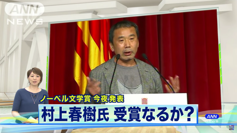 Haruki Murakami Nobel Prize