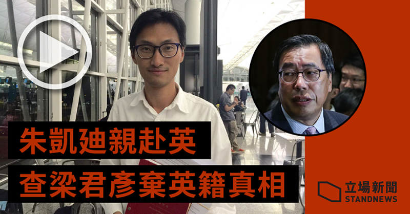 Hong Kong law maker Chu Hoi Dick has flied to London to confront the British Home Office concerning its favoritism in processing pro-Beijing Law Maker Andrea Leung's nationality denunciation. Photo from Standnews. Non-commercial use.