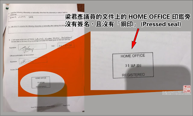 Andrea Leung's copy of Form RN displayed to the press on October 12. Image from Jacky Lim's blog.