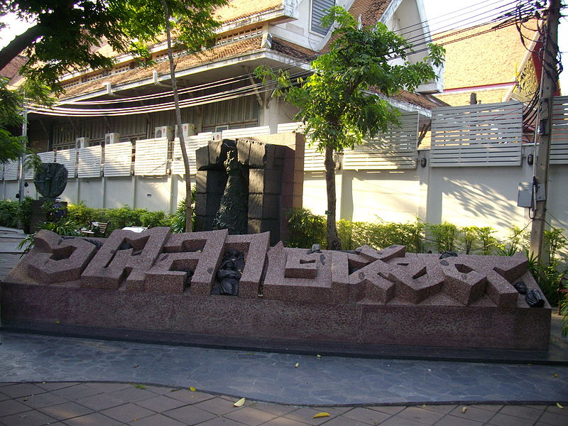 Sculpture of the Massacre of 6 October 1976 Memorial at Thammasat University, Bangkok, Thailand. Source: Wikimedia Commons